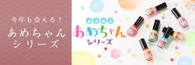 胡粉ネイル【夏季限定】あめちゃんシリーズ