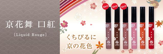 上羽絵惣のこすめブランド「美艶華」から、華やか和カラーの京花舞 口紅が誕生