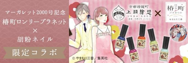 胡粉ネイル×マーガレット大人気連載椿町ロンリープラネットコラボ限定発売!