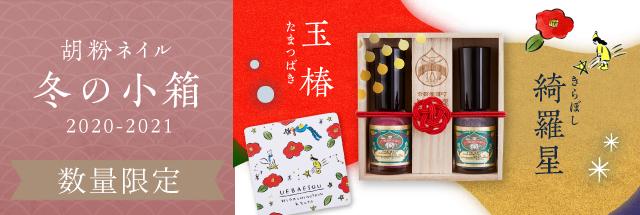 胡粉ネイル冬コフレ「冬の小箱」発売中!
