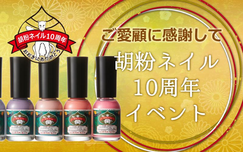胡粉ネイル10周年イベント