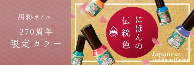 胡粉ネイル270周年限定カラー にほんの伝統色
