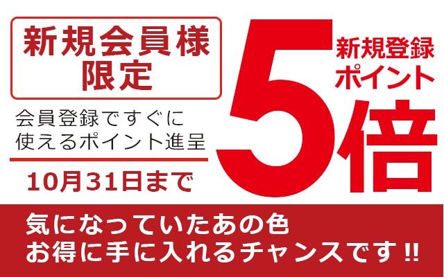 新規会員登録ポイントアップキャンペーン!!