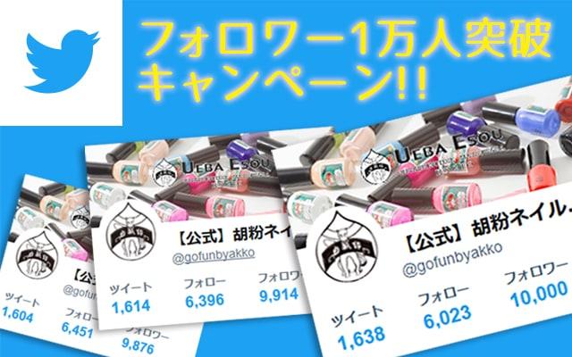 【Twitter10,000フォロワー達成記念プレゼント Wチャンスアンケート!!】