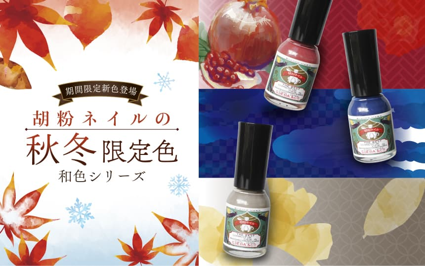 【新色】2018-2019年胡粉ネイル秋冬カラー