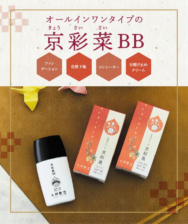 オールインワンタイプの京彩菜BB(きょうさいさいBB)