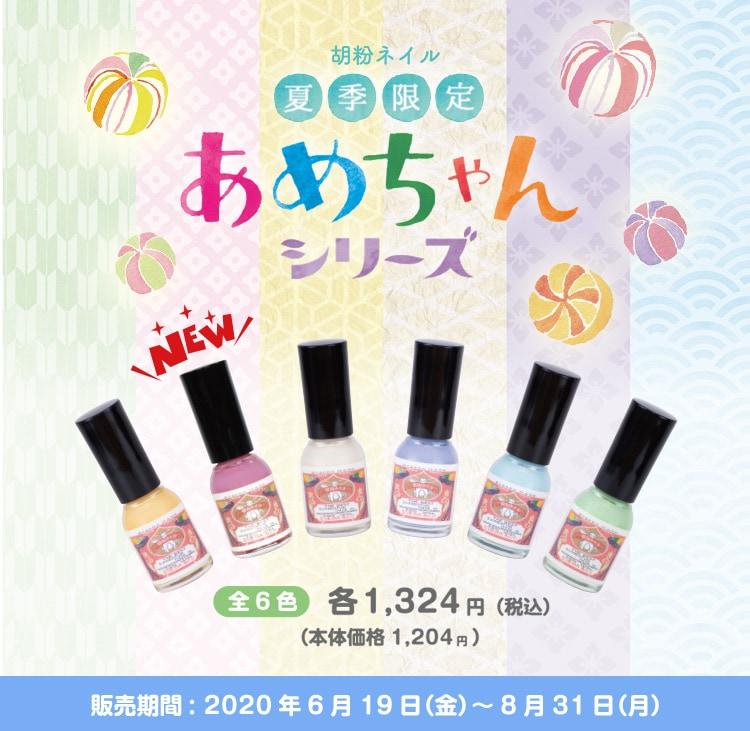夏季限定あめちゃんシリーズ