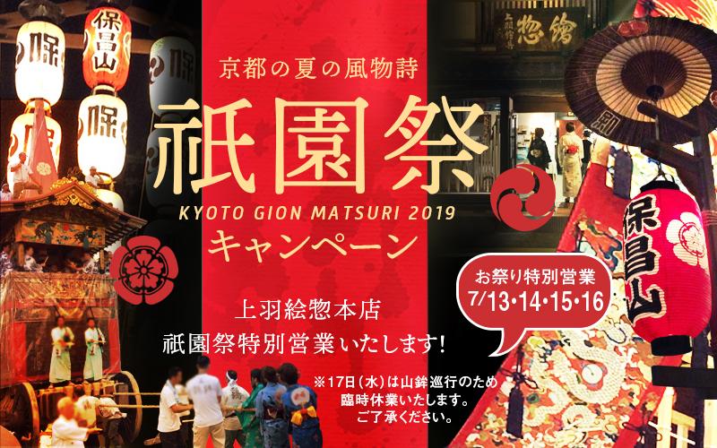 祇園祭キャンペーン