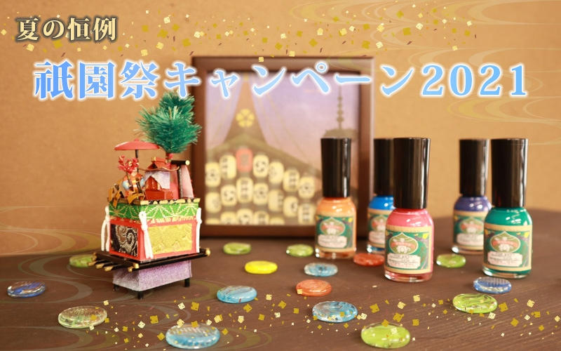 夏の恒例!祇園祭キャンペーン2021