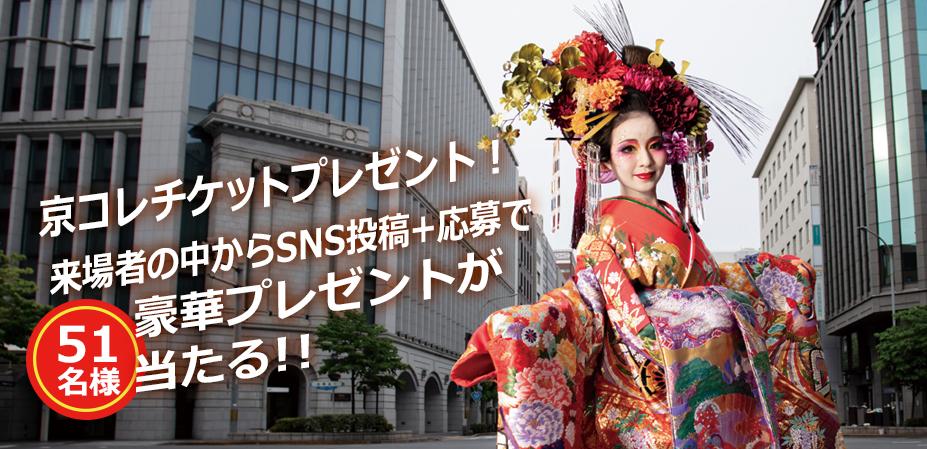 京都コレクション2019 チケットプレゼント応募フォーム