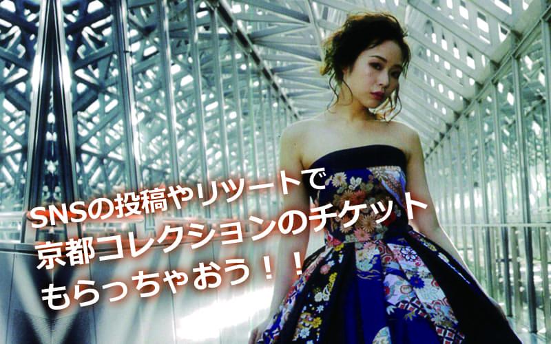 京都コレクションのチケットをもらおう!