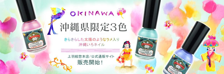 沖縄限定色