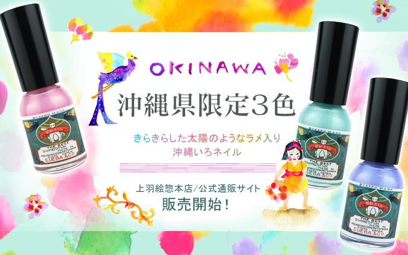 【限定】沖縄3色限定販売