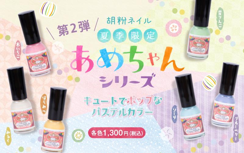 第2弾 胡粉ネイル夏季限定ネイル「あめちゃん」シリーズ