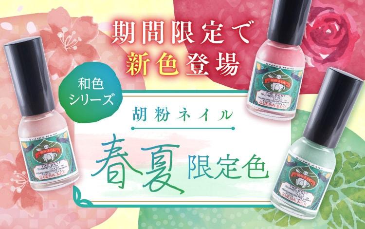 【新色】2019年春夏限定色登場!