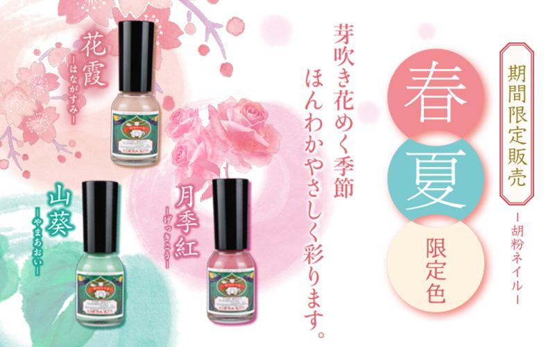 春夏限定カラー2020