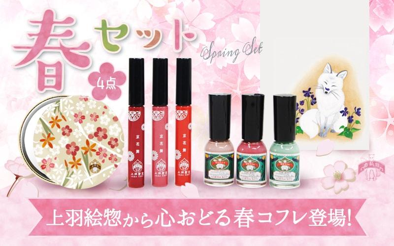 【上羽絵惣から心おどる春コフレ登場!