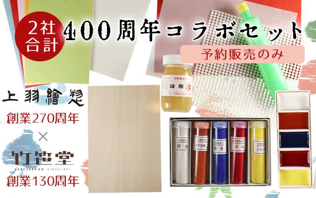 上羽絵惣270周年×竹笹堂130周年記念企画!