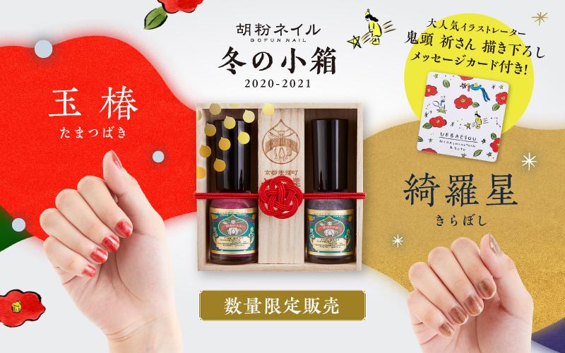 胡粉ネイル冬コフレ「冬の小箱」発売開始!