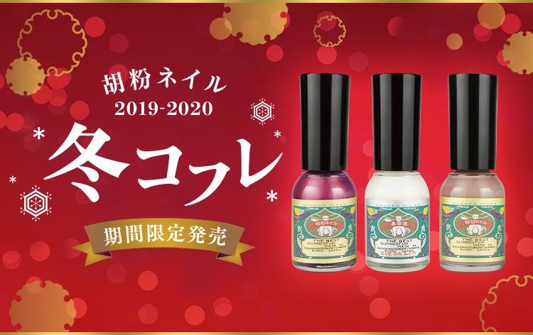 胡粉ネイル2019 冬コフレ新登場!