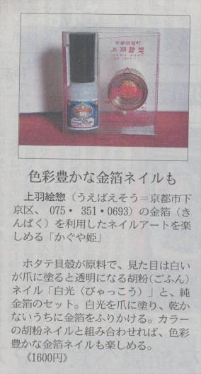 2011年7月10日 日経MJにて金箔ネイル「かぐや姫」が紹介