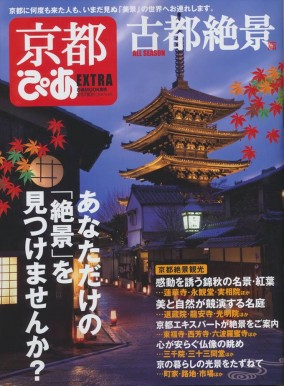 京都ぴあに胡粉ネイルが掲載されました!