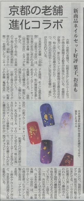 産経新聞夕刊で金箔ネイルを紹介されました。