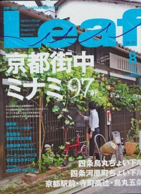 胡粉ネイルが「Leaf」8月号に掲載されました!