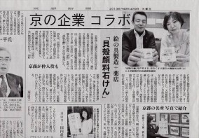 京都新聞に胡粉石鹸が掲載されました!