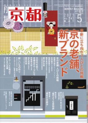 月刊京都に当店の胡粉ネイルが紹介されました!