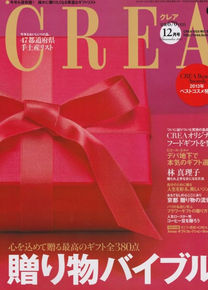 『CREA』12月号