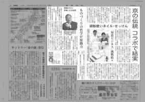 産経新聞に「京の伝統 コラボで結実」として紹介されました!