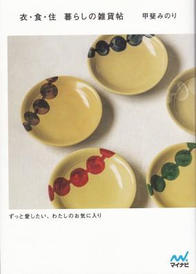 「衣・食・住 雑貨帳」に当店の胡粉ネイルが掲載されています!