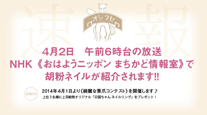 NHKおはようニッポン