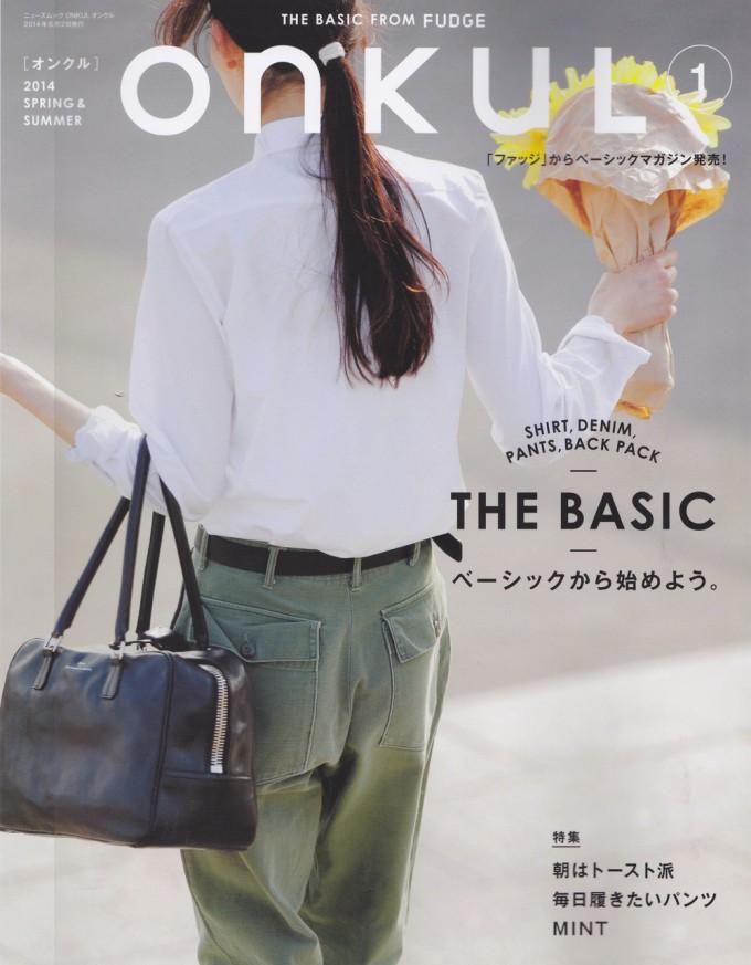 onkul(オンクル)表紙