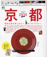 トリコガイド 京都2015最新版に掲載されまいた!-img