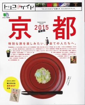 トリコガイド 京都2015最新版に掲載されまいた!