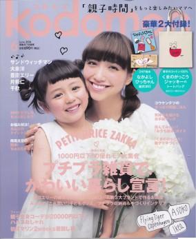 kodomoe(コドモエ) 2014年6月号にパステルシリーズが紹介されています!