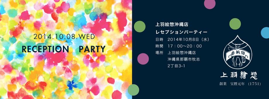 沖縄店レセプションパーティー
