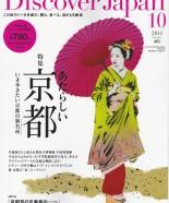 Discover Japan10月号に胡粉ネイルが紹介されています!-img