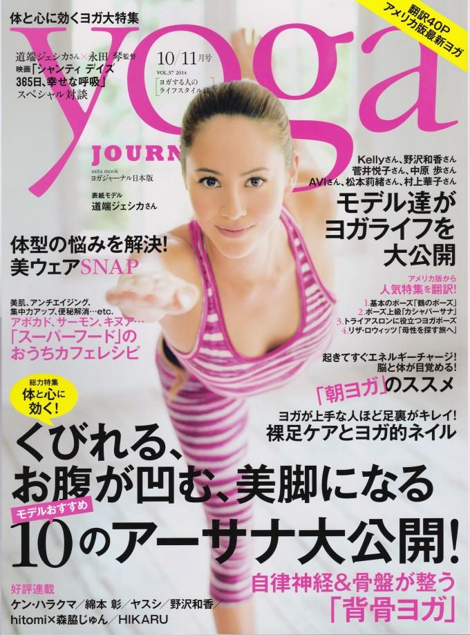 yoga_表紙