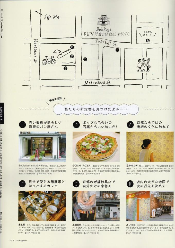 OZmagazine_記事
