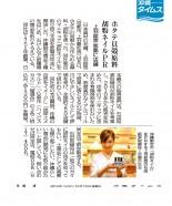 沖縄タイムスに上羽絵惣沖縄店が紹介されました!-img