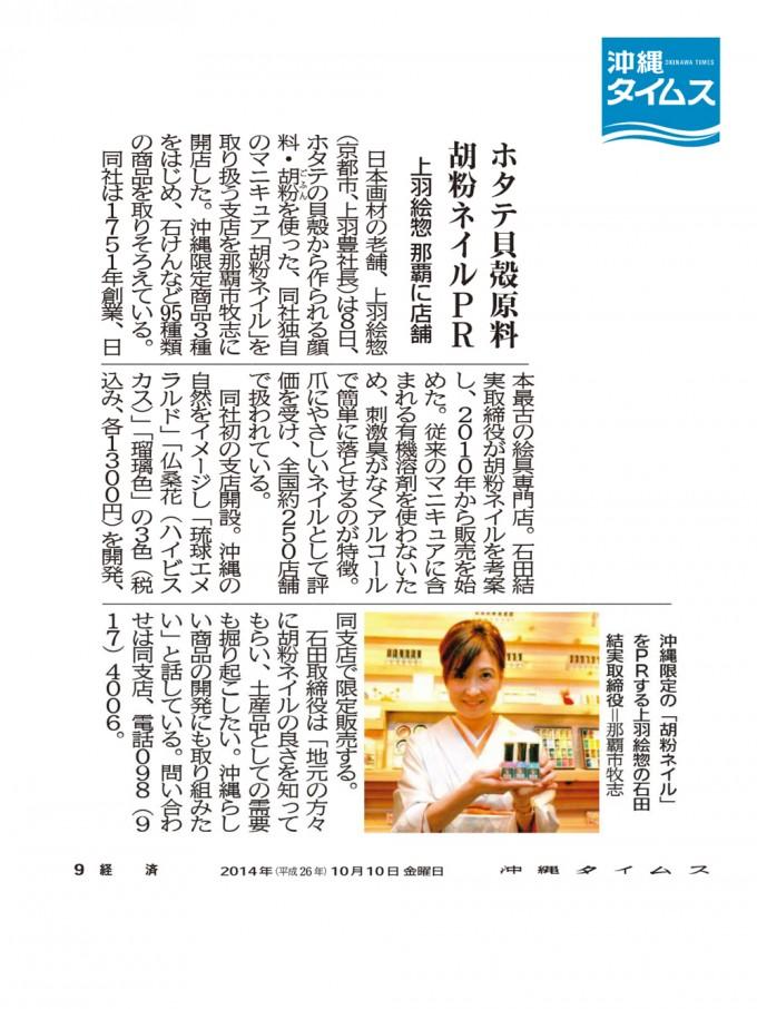沖縄タイムス20141010
