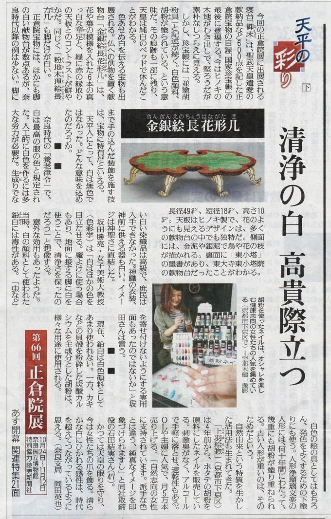 読売新聞20141023