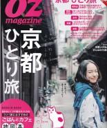 OZmagazine11月号に上羽絵惣が紹介されています!-img