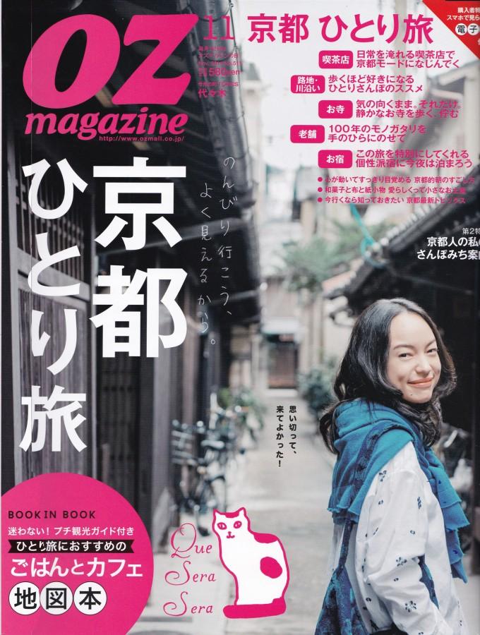 OZmagazine_表紙