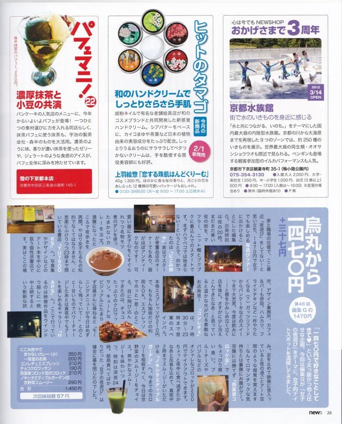 news20150304_記事