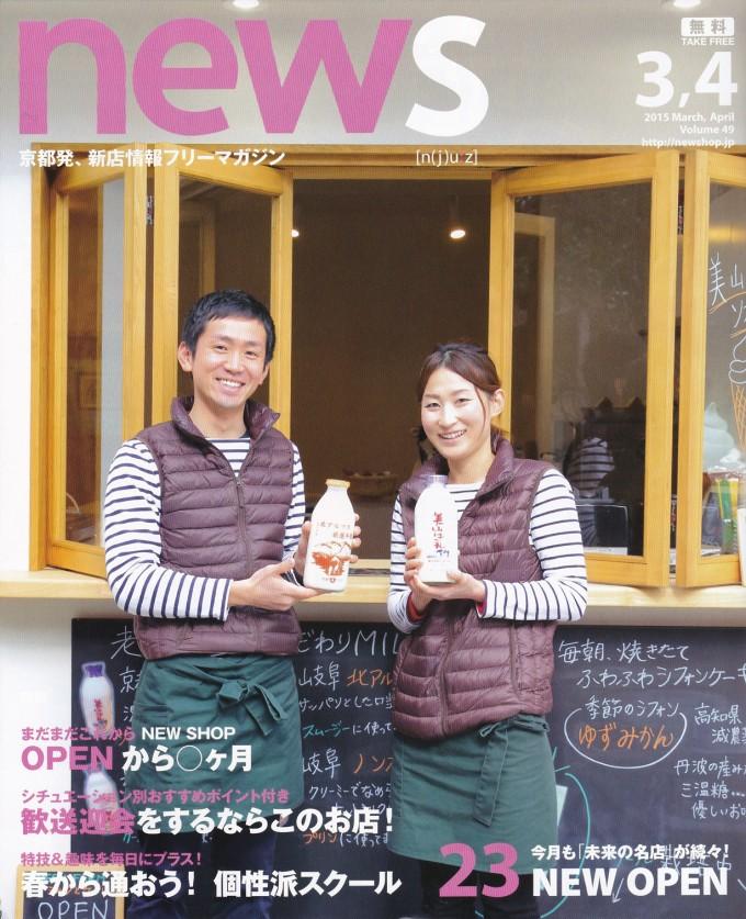 news20150304_表紙