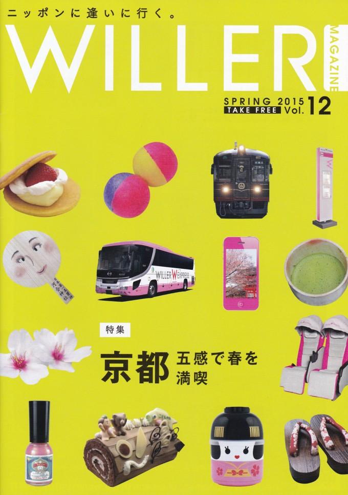 WILLER2015.vol12_表紙